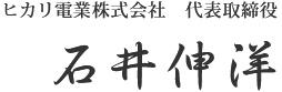 ヒカリ電業株式会社 代表取締役 石井伸洋