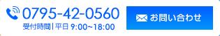 お電話でのお問い合わせは0795-42-0560/メールのお問い合わせはこちらをクリック
