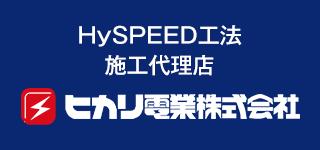 HySPEED工法施工代理店 - ヒカリ電業株式会社