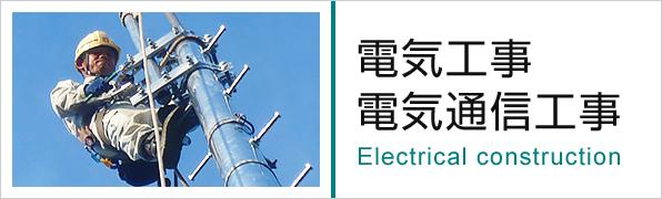 電気工事・電気通信工事