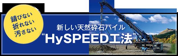 錆びない・折れない・汚さない!新しい天然砕石パイル「HySPEED工法」